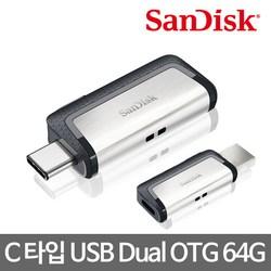 샌디스크 울트라 듀얼 OTG USB C타입